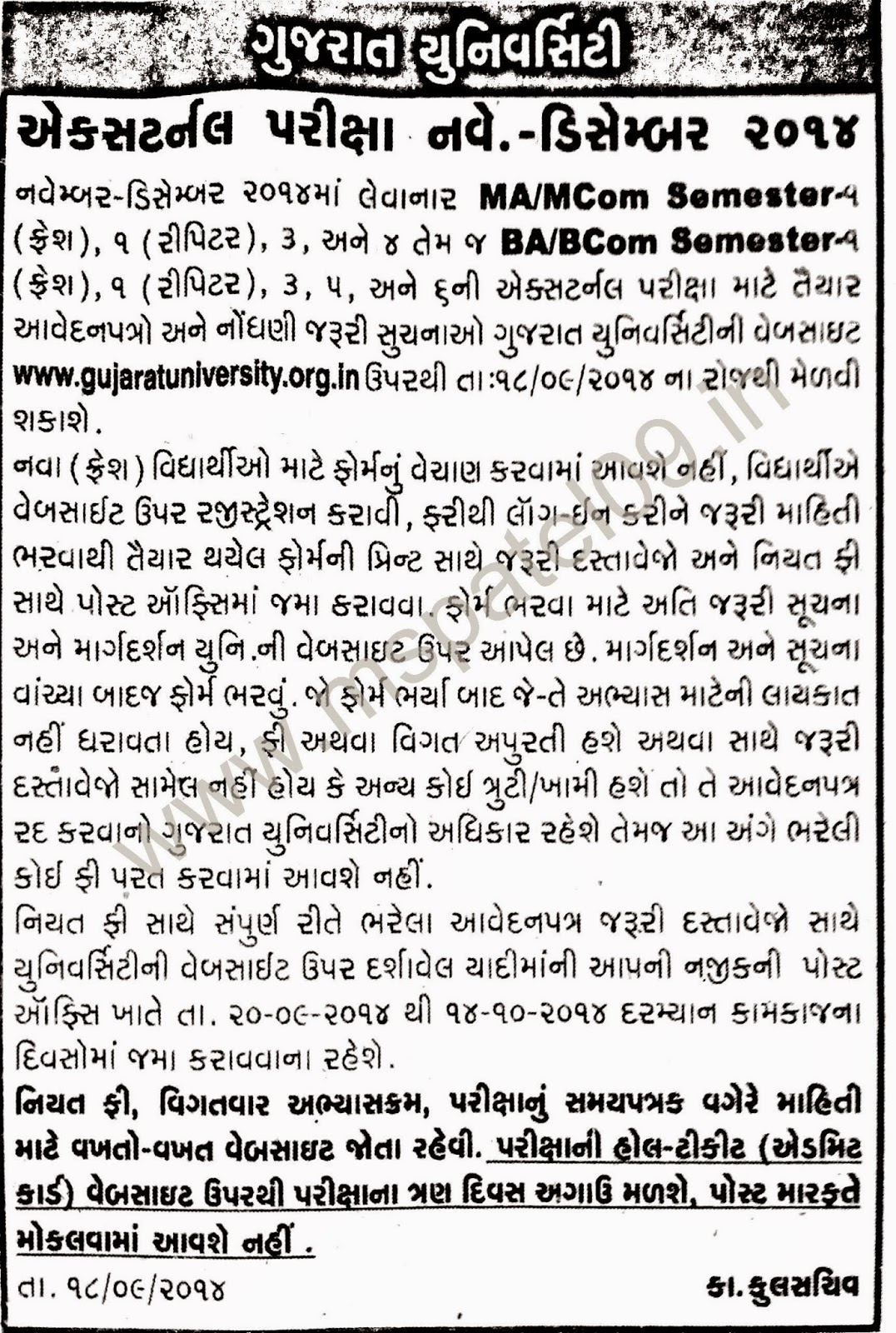 Gujarat University External Exam November-December 2014