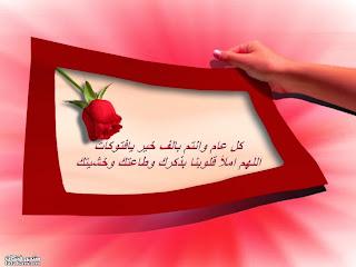 بطاقات تهنئة بمناسبة عيد الاضحى المبارك