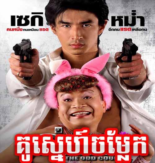 Kou Sneah Jom Leak - Full Thai Movie dubbed Videos