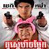Movies  - Kou Sneah Jom Leak - Full Thai Movie dubbed Videos  END - Thai lakorn dubbed Khmer video4khmer - khmerkomsan - Movie Thai