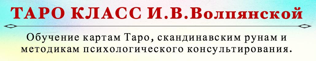 ТАРО КЛАСС И.В.Волпянской