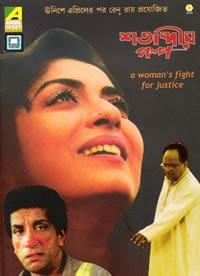 Satabdir Galpo (2004) - Bengali Movie
