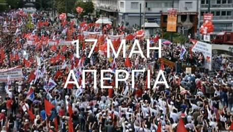 Όλοι στις μεγάλες διαδηλώσεις για τα αντικοινωνικά μέτρα....