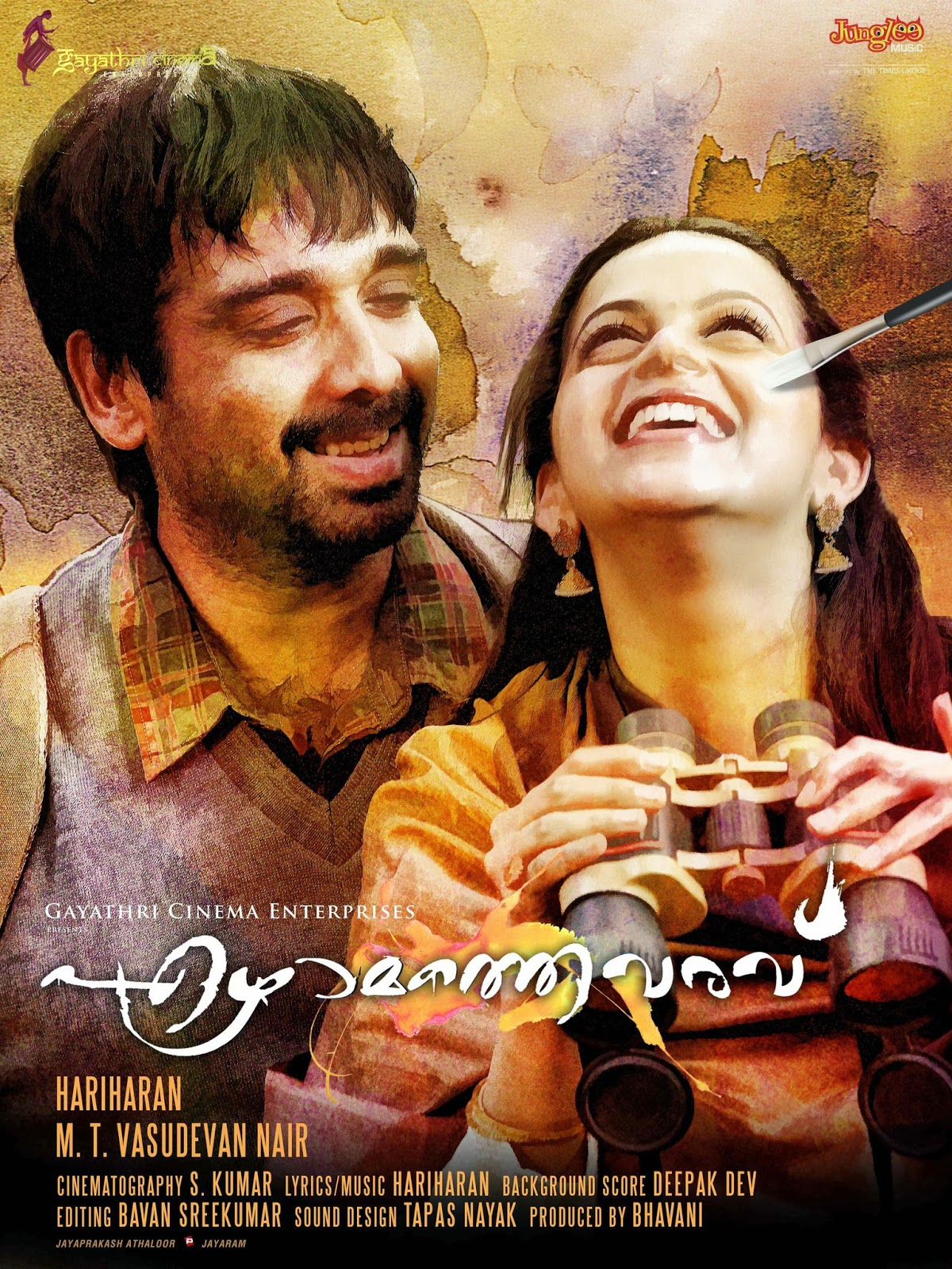 Watch Ezhamathe Varavu (2013) Malayalam HDCam Rip Full Movie Watch Online For Free Download