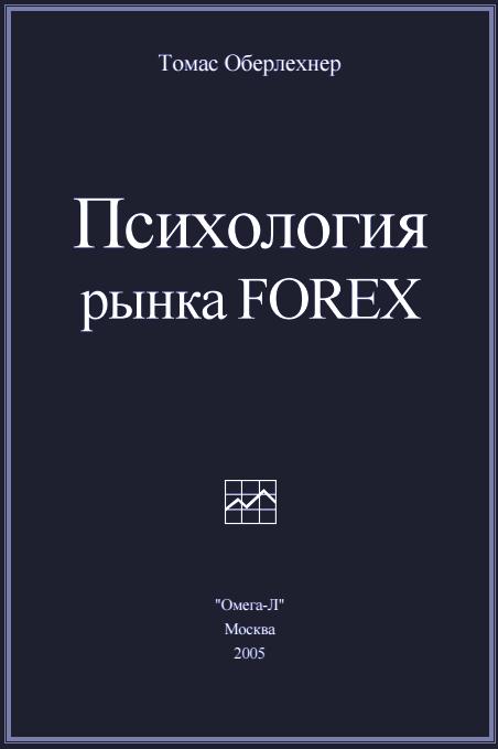 Оберлехнер т психология рынка forex скачать как правильно работать в форексе