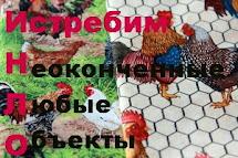 """СП """"Истребим НЛО"""""""