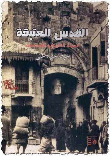 القدس العتيقة مدينة التاريخ والمقدسات لـ عرفة عبدة علي