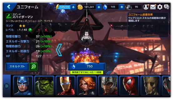 """""""MARVEL Future Fight""""のアップデート情報。""""Secret Wars バトルワールド""""の開催に""""カバーコレクション""""の追加など。 marvel-gf-Image001-1"""