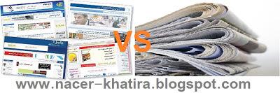 الصحافة الورقيّة بين تحديات الواقع ومنافسة الإعلام الإلكتروني في الجزائر  %D8%A7%D9%84%D8%B5%D8%AD%D8%A7%D9%81%D8%A9+%D8%A7%D9%84%D9%88%D8%B1%D9%82%D9%8A%D8%A9+%D8%A8%D9%8A%D9%86+%D8%AA%D8%AD%D8%AF%D9%8A%D8%A7%D8%AA+%D8%A7%D9%84%D9%88%D8%A7%D9%82%D8%B9+%D9%88%D9%85%D9%86%D8%A7%D9%81%D8%B3%D8%A9+%D8%A7%D9%84%D8%A5%D8%B9%D9%84%D8%A7%D9%85+%D8%A7%D9%84%D8%A5%D9%84%D9%83%D8%AA%D8%B1%D9%88%D9%86%D9%8A+%D9%81%D9%8A+%D8%A7%D9%84%D8%AC%D8%B2%D8%A7%D8%A6%D8%B1