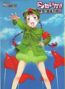 [Artbook] にょたいか!! 世界の独裁者列伝 [Nyotaika!! Sekai no Dokusaisha Retsuden]