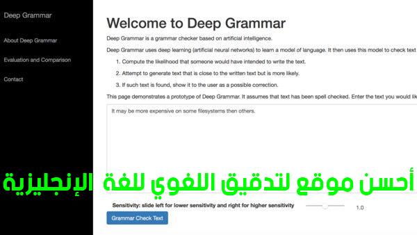 أحسن موقع للتحقق النحوي من النصوص الإنجليزية