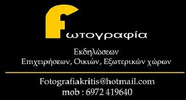ΦΩΤΟΓΡΑΦΙΑ ΚΡΗΤΗΣ