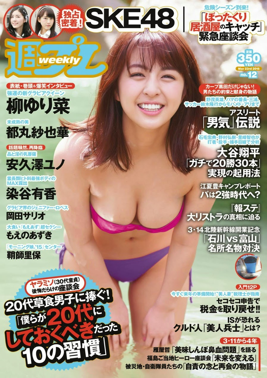 Yanagi Yurina 柳ゆり菜 Weekly Playboy March 2015 Cover