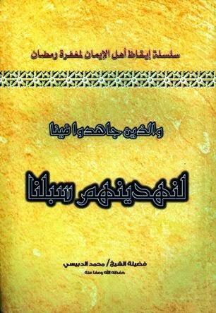والذين جاهدوا فينا لنهدينهم سبلنا - محمد الدبيسي pdf