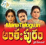 Anthahpuram Daily Serial