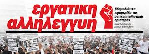 κείμενα στην Εργατική Αλληλεγγύη