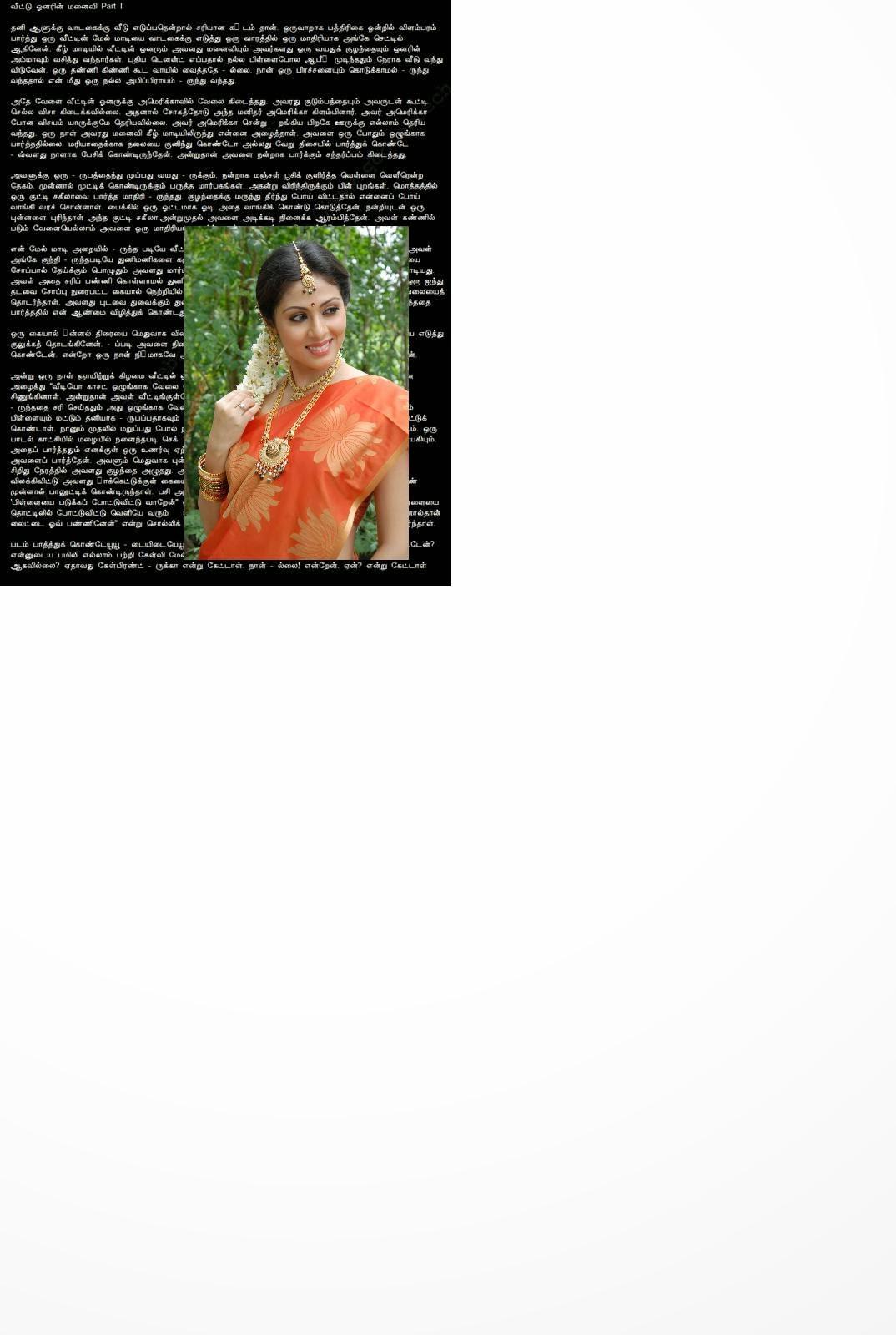 http://kamakathaipdf.blogspot.com/2013/06/tamil-kama-kathai-pdf-kama ...
