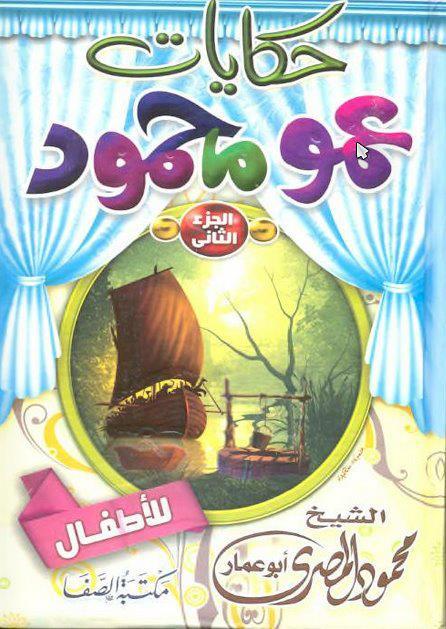 كتاب حكايات عمو محمود للأطفال ج2 محمود المصري