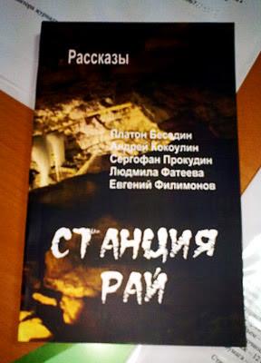 Сборник малой прозы Станция Рай - издательство Дикси Пресс