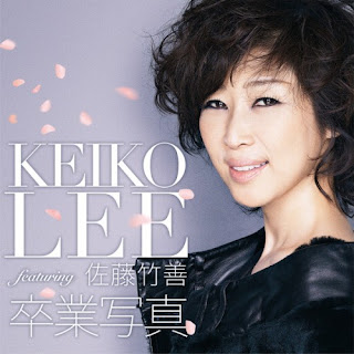 Keiko Lee ケイコ・リー - 卒業写真 featuring 佐藤竹善