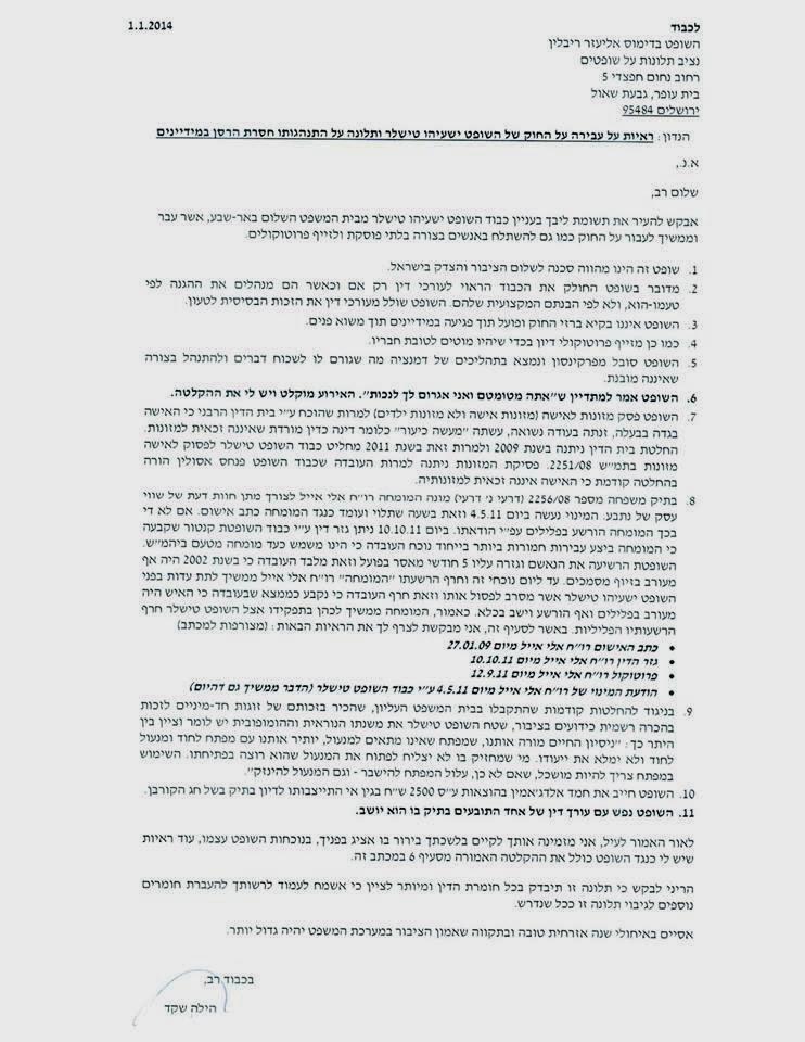 """ישעיהו טישלר – מכתב תלונה לנתל""""ש: ראיות על עבירה על החוק והתנהגות חסרת רסן במתדיינים"""