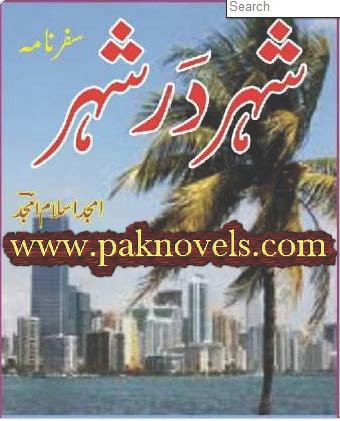Shehar Der Shehar by Amjad Islam Amjad