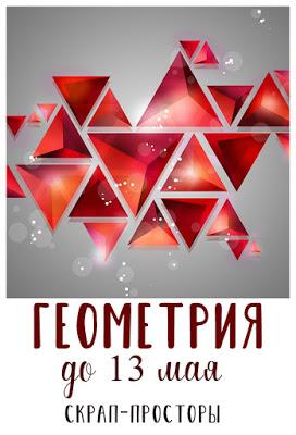 +++Геометрия 13/05