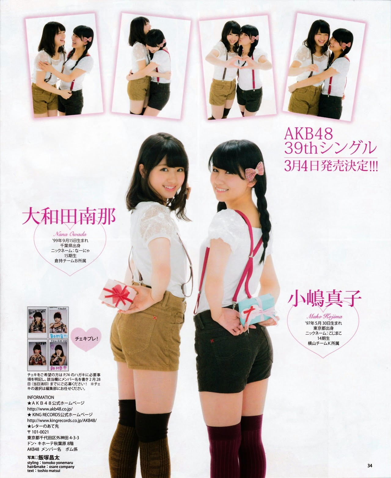 Owada Nana and Mako Kojima