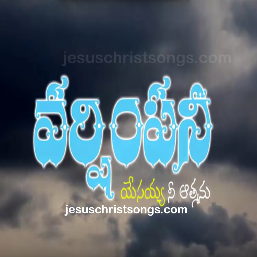 Christian devotional songs telugu mp3 download free