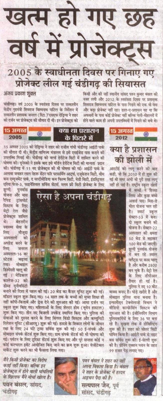 पवन बंसल ने शहर का नहीं अपना विकास किया है। बंसल ने शहर के प्रोजेक्ट में हरदम अड़चन पैदा की है - सत्य पाल जैन, पूर्व सांसद, चंडीगढ़।