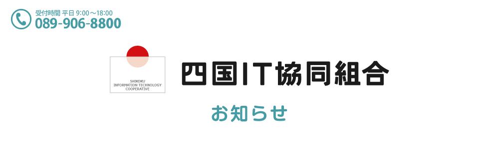 四国IT協同組合 お知らせ