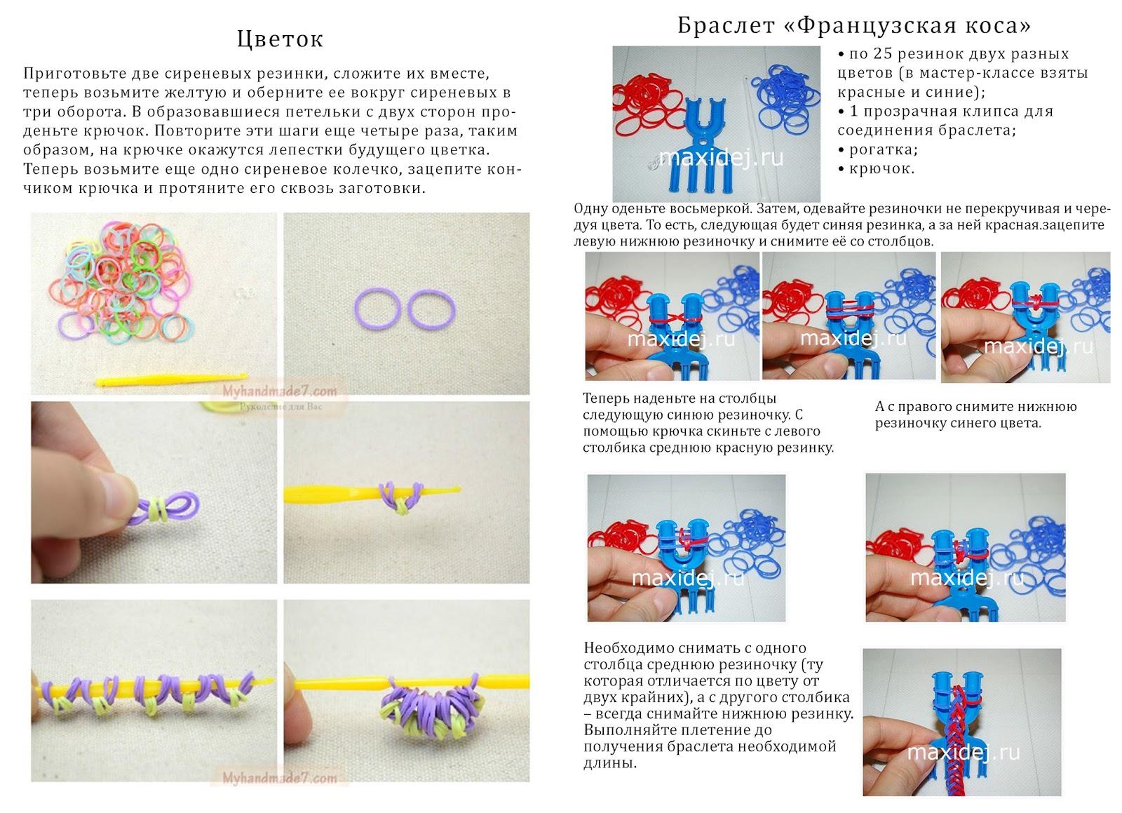 Как плести браслеты из резинок на рогатке - инструкции и схемы 52
