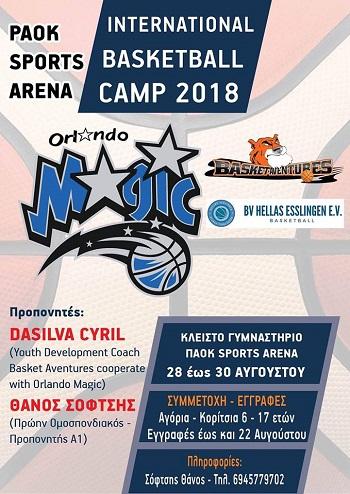 Βasket Αventures σε συνεργασία με τους Orlando Magic