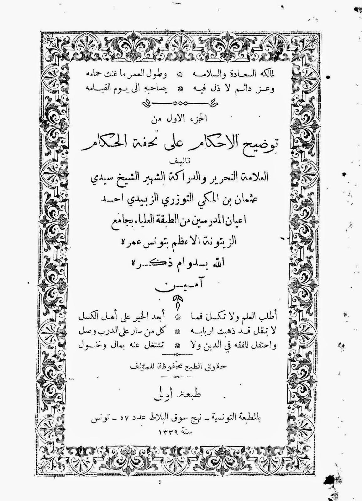 توضيح الأحكام على تحفة الحكام لـ عثمان بن مكي التوزري