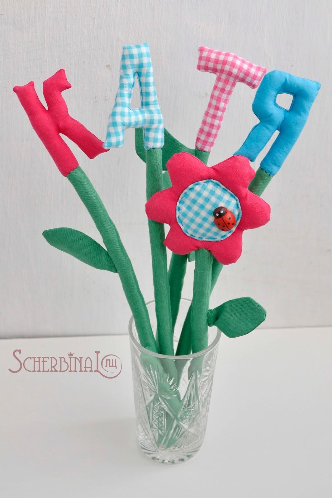 текстильные цветы буквы
