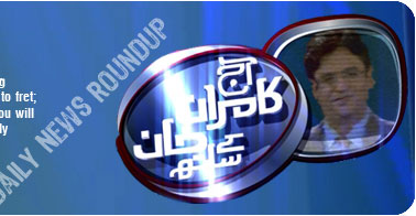 Aaj Kamran Khan Kay Saath - 20-11-2011