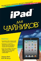 книга «iPad для чайников» (третьего поколения)