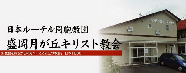 日本ルーテル同胞教団盛岡月が丘キリスト教会