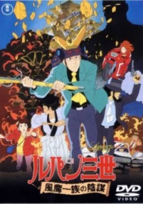 Lupin III: The Fuma Conspiracy (Dub)