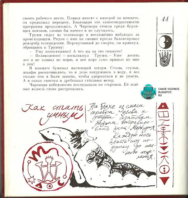 Советские книги для детей сайт СССР