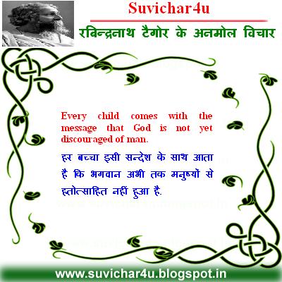 Har bachcha isi sandesh ke sath aata hai ki bhagwan abhi manushyon se htotsahit nahi hua hai.