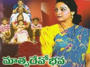 Mathru Devo Bhava 1993 Telugu Movie Watch Online