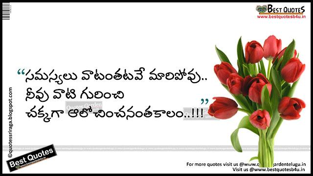 Problems solving telugu inspirational quotes