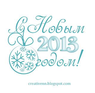 Надпись С Новым Годом.