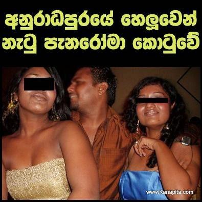http://www.gossiplanka-hotnews.com/2014/11/anuradapua-brothel-raid-archives-sri.html