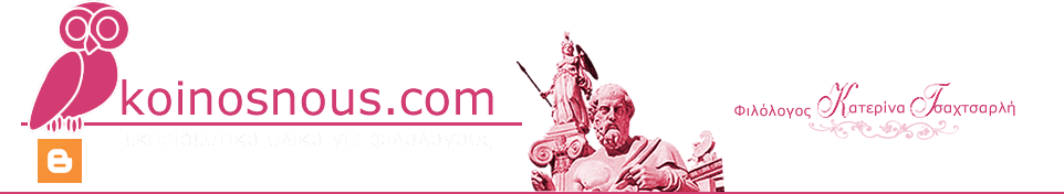 blog www.koinosnous.com | Φιλολογικά μαθήματα | Σενάρια Μαθημάτων | Διδακτικές Προτάσεις