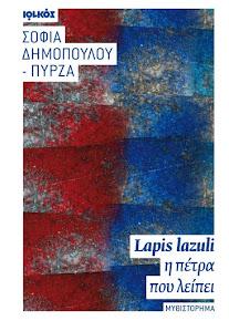 """Επειδη η ομορφια μπορει να κρυβεται και σε ενα βιβλιο..: """"Lapis lazouli, η πέτρα που λείπει""""!"""