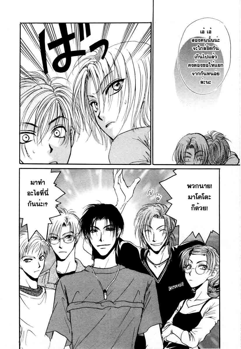 อ่านการ์ตูน Kakumei no Hi 6 ภาพที่ 35