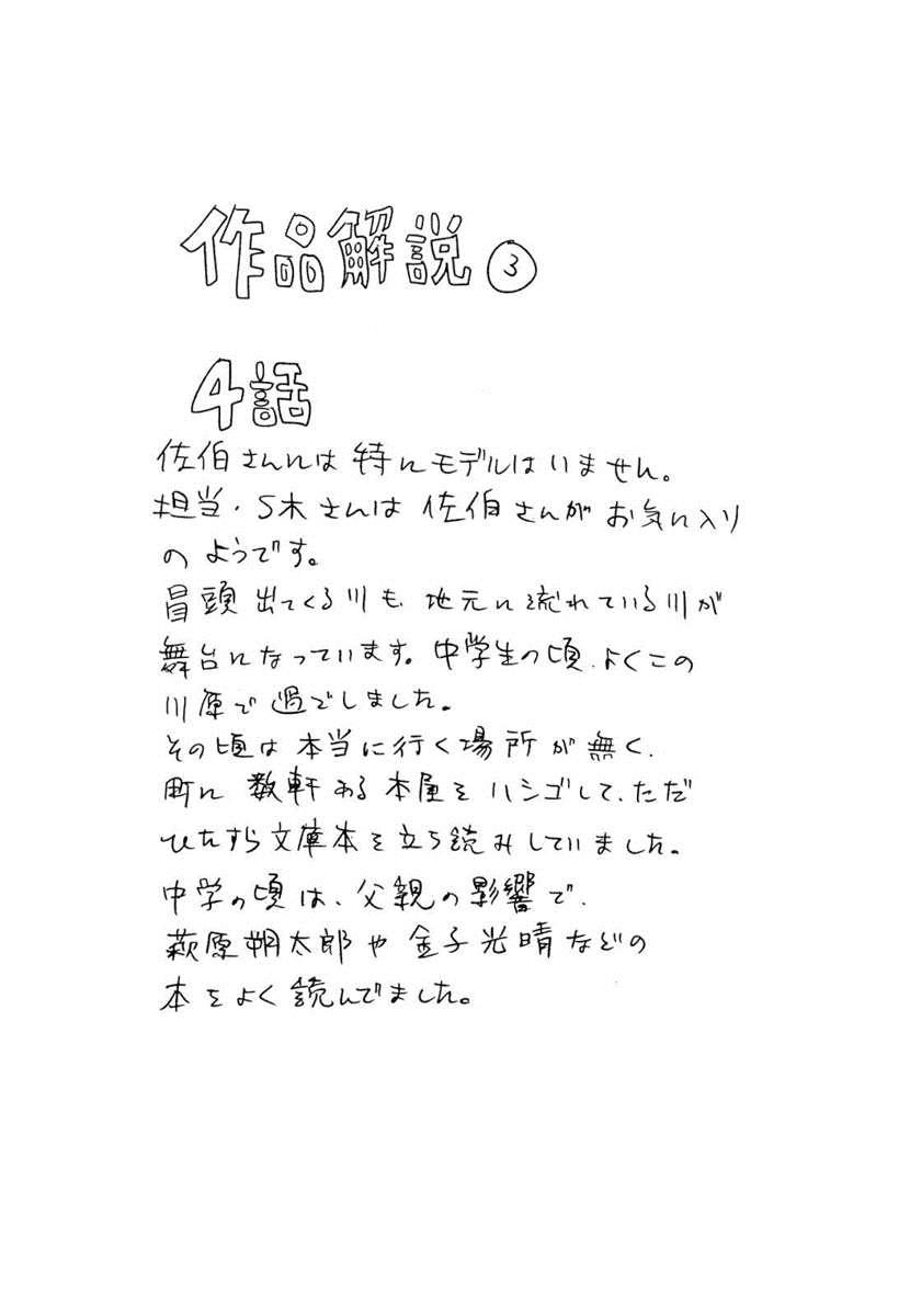 อ่านการ์ตูน Aku no Hana 04 ภาพที่ 31