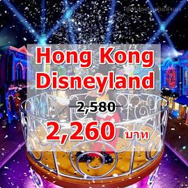 รวมตั๋วท่องเที่ยวราคาถูกกว่าที่ฮ่องกง
